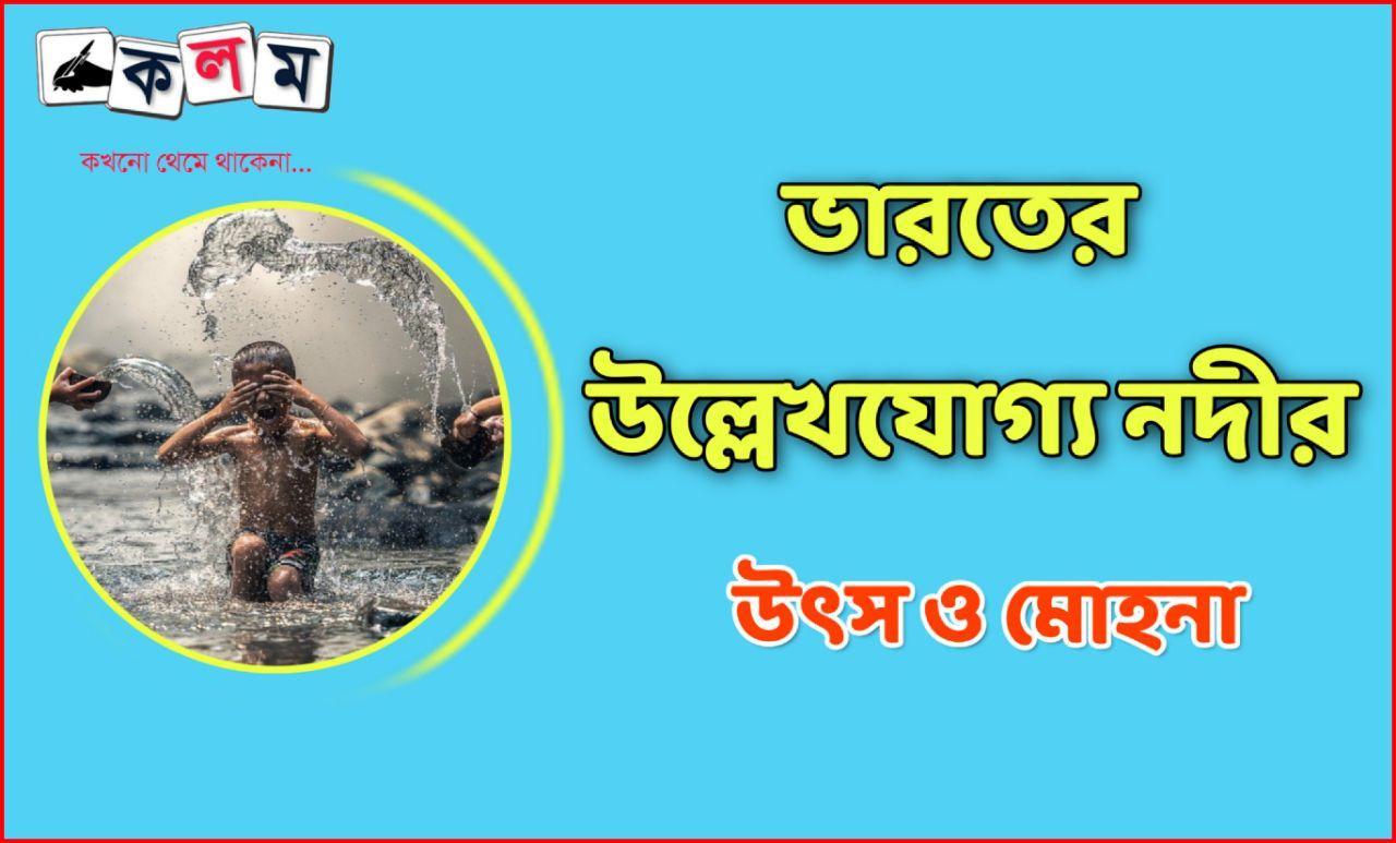 ভারতের উল্লেখযোগ্য নদীর উৎস ও মোহনা তালিকা PDF - List of Source and Estuaries of Major Rivers of India PDF in Bengali