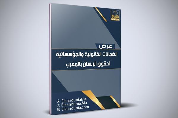 الضمانات القانونية والمؤسساتية لحقوق الإنسان بالمغرب PDF