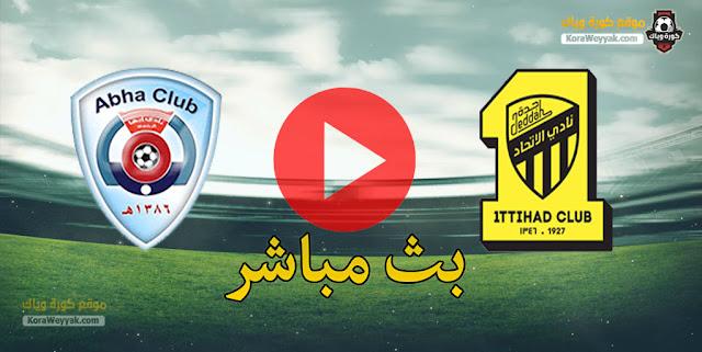 نتيجة مباراة الإتحاد وأبها اليوم 14 يناير 2021 في الدوري السعودي