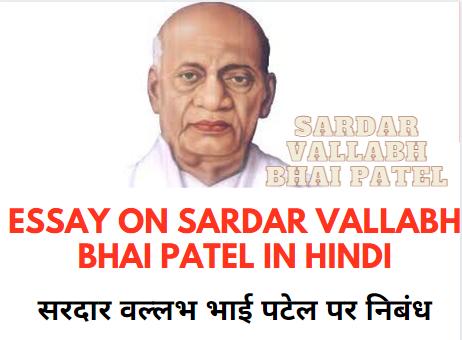 सरदार वल्लभ भाई पटेल पर निबंध Essay on Sardar Vallabh Bhai Patel in Hindi