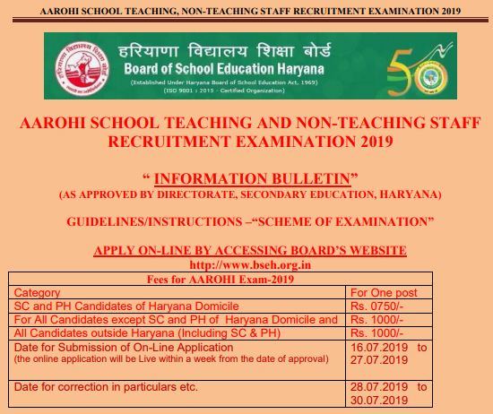 image : Haryana Aarohi School Teaching & Non-Teaching Staff Recruitment Exam 2019 @ TeachMatters