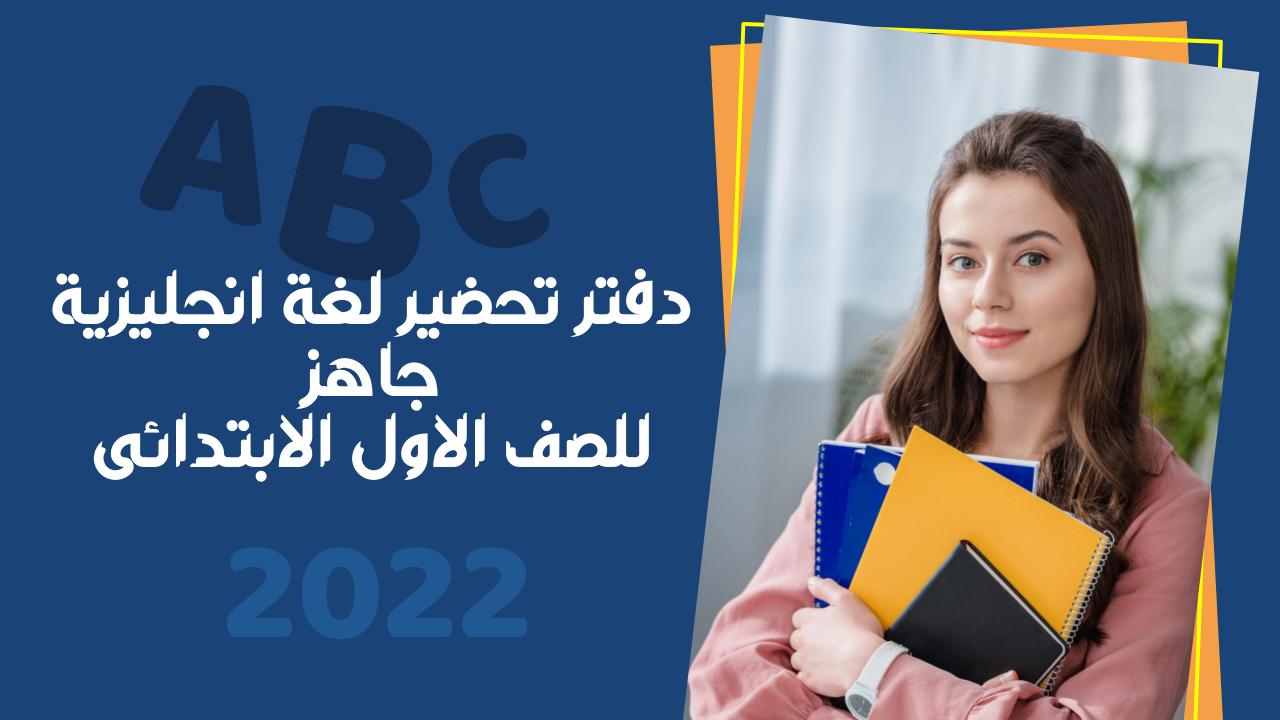دفتر تحضير لغة انجليزية جاهز للصف الاول الابتدائى ترم اول 2022