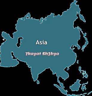 حكايات اسيوية ، قصص اسيوية ، قصص من اسيا ، حكايات من اسيا