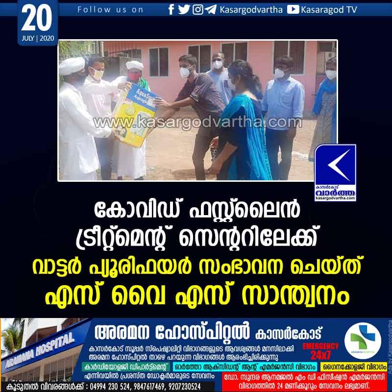 Kerala, News, SYS distribute water Purifier