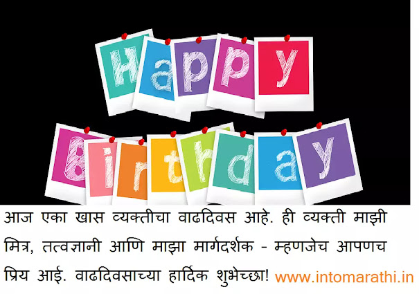 aai birthday wishes in marathi images