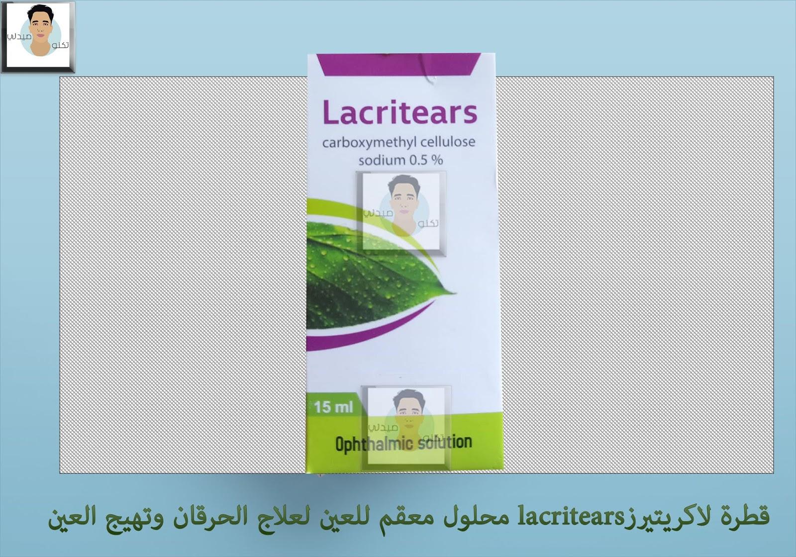 قطرة لاكريتيرزlacritears محلول معقم  لعلاج الحرقان وتهيج العين