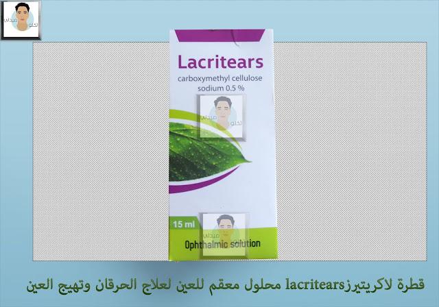 قطرة لاكريتيرزlacritears محلول معقم للعين لعلاج الحرقان وتهيج العين