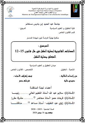 مذكرة ماستر: الضمانات القانونية لحماية الطفل في ظل قانون 15-12 المتعلق بحماية الطفل PDF