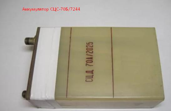 Аккумулятор СЦС-70Б/7244