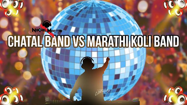 chatal band vs marathi koli band,kli band original,tasha band,dj nikhil martyn,chatal band dance,chandu pailwan,akhil pailwan,ramnagar,koli band dj remix,marathi dj remix