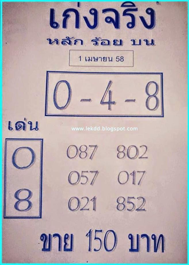 หวยซองเก่งจริง,รวมหวยซอง,หวยซองงวดนี้,ข่าวหวยเด็ด,หวยเด็ดงวดนี้ ,เลขเด็ดงวดนี้,หวยซองเก่งจริง หวยซองเก่งจริงหลักร้อย 1/04/58 เมษายน