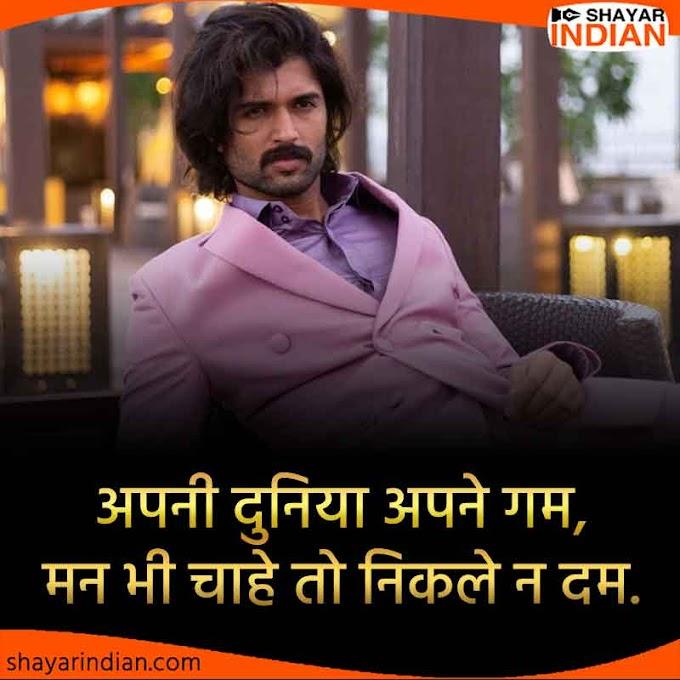 दम न निकले - Dam Na Nikle Sad Status in Hindi