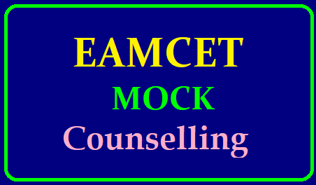 EAMCET 2019 MOCK Counselling AP EAMCET 2019 MOCK Counselling | TS EAMCET 2019 MOCK Counselling | Sakshi EAMCET 2019 MOCK Counselling | Eenadu EAMCET 2019 MOCK Counselling | EAMCET Rank Estimator | EAMCET rank Predictor/2019/06/eamcet-2019-mock-counselling.html