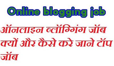 ऑनलाइन ब्लॉग्गिंग जॉब क्यों और कैसे करे