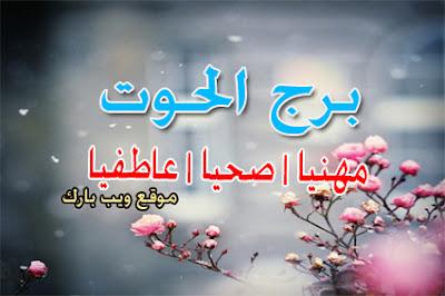 توقعات برج الحوت اليوم الجمعة 31/7/2020 على الصعيد العاطفى والصحى والمهنى