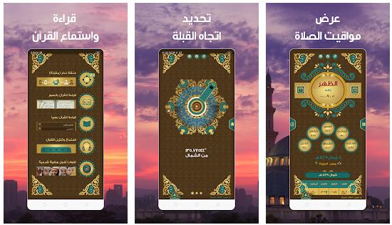 تطبيق و برنامج Prayer Now براير ناو هو تطبيق عربي اسلامي
