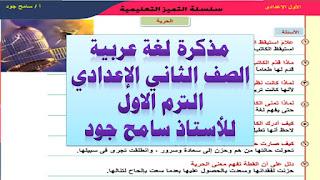 مذكرة لغة عربية الصف الثانى الإعدادى الترم الاول للأستاذ سامح جود
