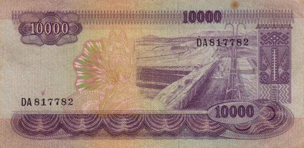 10 ribu rupiah 1968 belakang