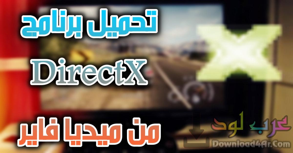 تحميل برنامج directx 12 كامل اخر اصدر من ميديا فاير