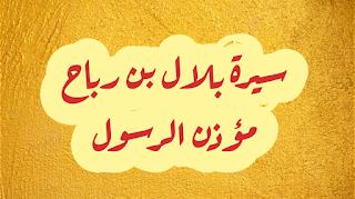 بلال بن رباح الحبشي مؤذن الرسول