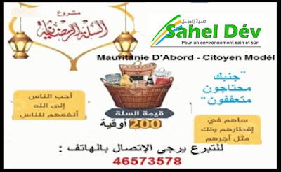 """نواذيبو : منظمة Sahel Dév تطلق برنامجها الخيري لشهر رمضان 2020م """" جنبك محتاج متعفف..."""""""