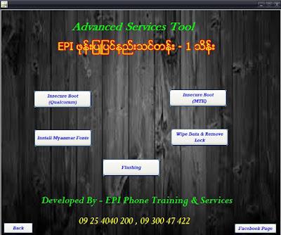 အသံုးျပဳရလြယ္ကူျပီး အသံုး၀င္မည့္ EPI Advanced Services Tool (v1.0)