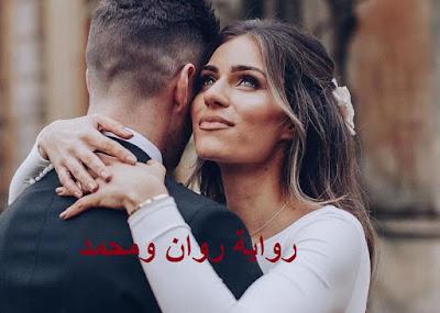 رواية محمد وروان كاملة
