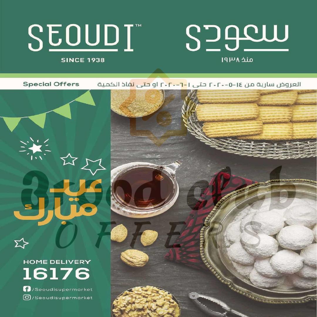 عروض سعودى ماركت عيد الفطر من 14 مايو
