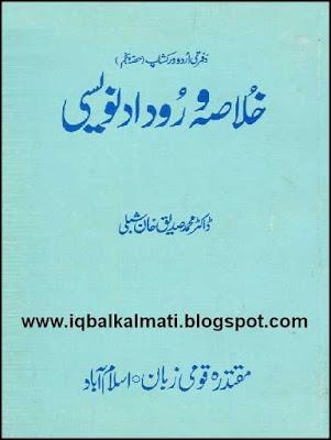 Khulasa Roodad Naveesi by M. Siddiqui Khan Shibli