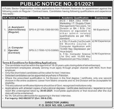 Pakistan Atomic Energy Commission  New Jobs 2021 , PAEC Latest jobs