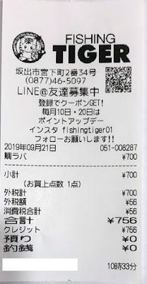 フィッシングタイガー 坂出本店 2019/9/21購入