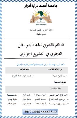 مذكرة ماستر: النظام القانوني لعقد تأجير المحل التجاري في التشريع الجزائري PDF