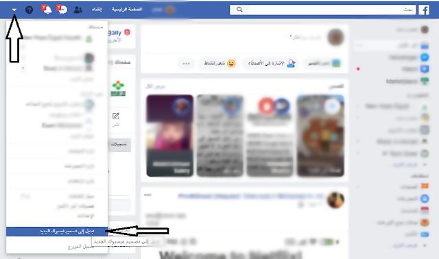 تبديل الي تصميم فيسبوك الجديد