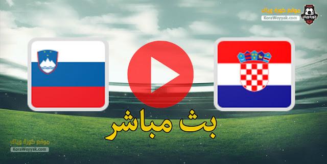 نتيجة مباراة كرواتيا وسلوفينيا اليوم 24 مارس 2021 في تصفيات كأس العالم 2022 أوروبا