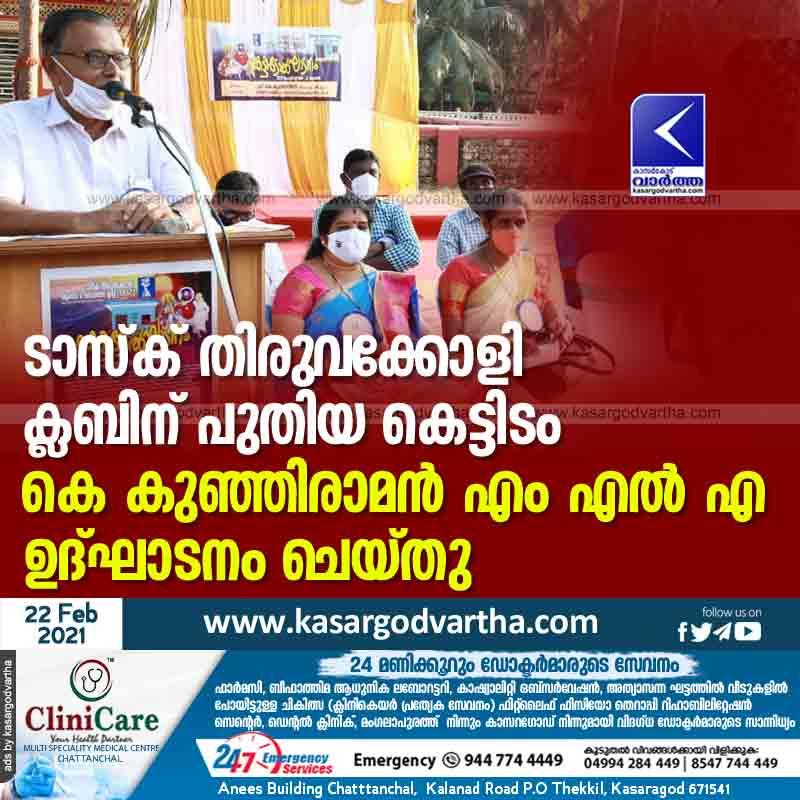 New building for Task Thiruvakkoli Club; K Kunhiraman MLA inaugurated
