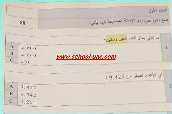الامتحان الوزارى رياضيات للصف الثالث الفصل الاول 2019-2020 مدرسة الامارات
