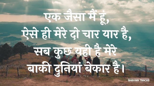 shayari for jigri yaar