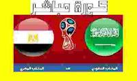 القنوات الناقلة لمبارة مصر والسعودية بكأس العرب للشباب