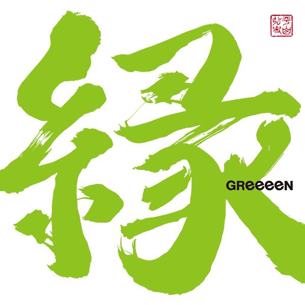 漢字でgreeeen