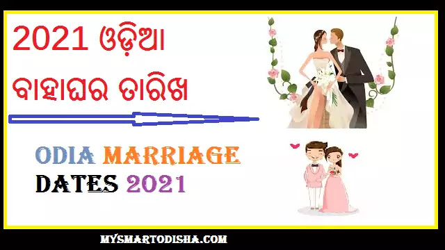 2021 Odia Marriage Dates In 2021
