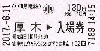小田急厚木駅入場券