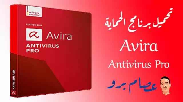 تحميل برنامج الحماية Avira Antivirus Pro مجانا
