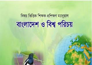 বাংলাদেশ ও বিশ্বপরিচয় প্রশিক্ষণ ম্যনূয়াল