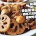 简易煮姜丝酱油莲藕鸡,百吃不厌的家常菜,喜欢吃学起来!