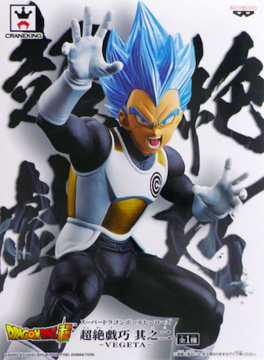 Banpresto Dragon Ball Z Super God Vegeta Heroes Chouzetsu Gikou Figure