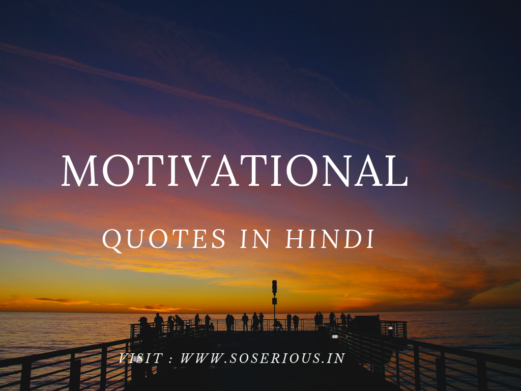 Motivational Quotes In Hindi Best Hindi Quotes Soserious