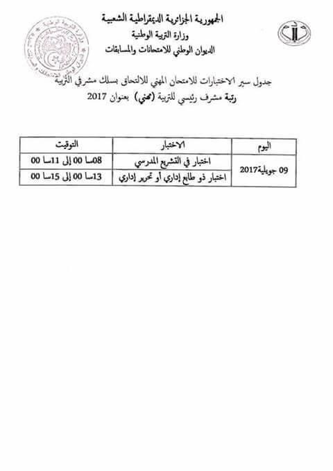 جدول سير الاختبارات للالتحاق بسلك مشرفي التربية 2017