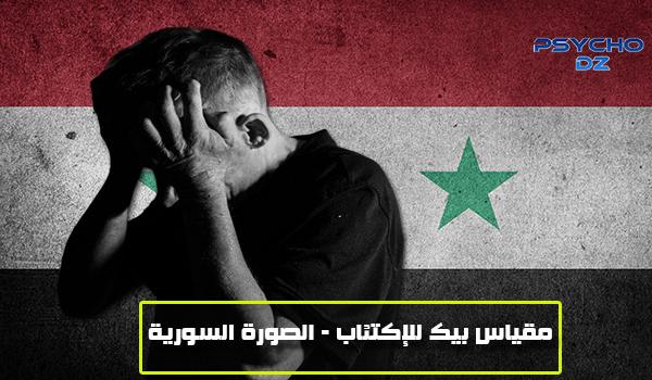 مقياس بيك للإكتئاب pdf البيئة السورية