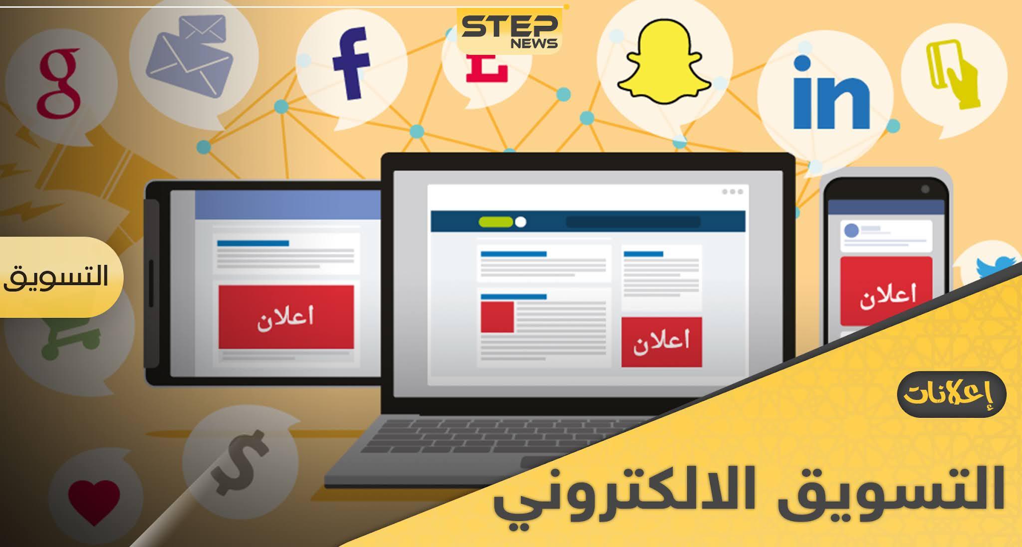 كورس التسويق الإلكتروني و  إدارة الحملات الرقمية المدفوعة مع شهادة و مجاناً