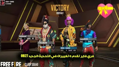 5 changes to the Clash Squad mode after Free Fire OB27 update